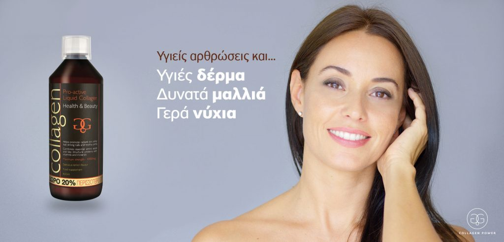 collagen proactive δερμα